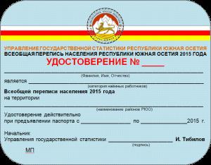 Удостоверение переписчика (перед)