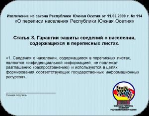 Удостоверение переписчика (зад)