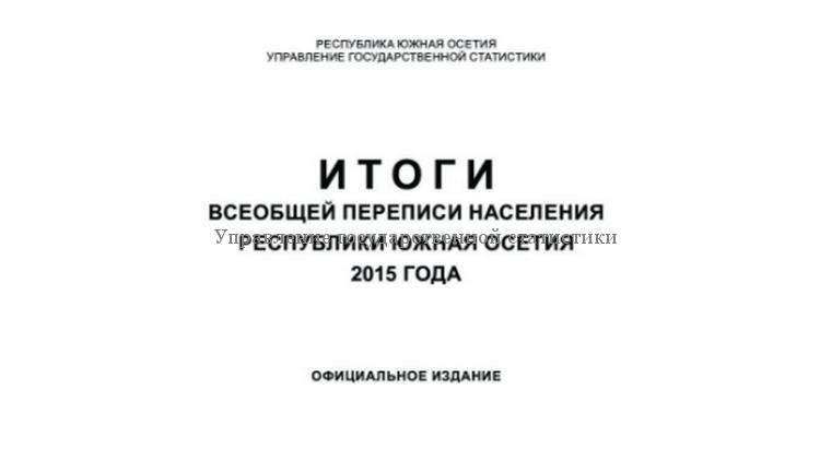 Итоги переписи РЮО