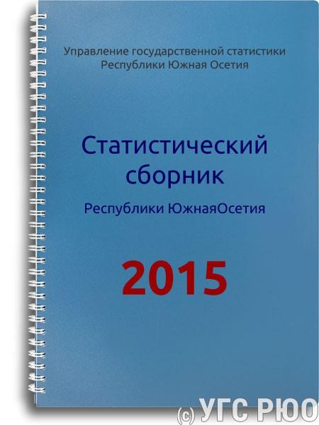 <!-- wp:paragraph --> <p>Настоящий сборник является ежегодным изданием Государственной службы статистики Республики Южная Осетия, отражающим явления ипроцессы, происходящие вэкономической исоциальной жизни республики.</p> <!-- /wp:paragraph -->  <!-- wp:paragraph --> <p>Сборник подготовлен наоснове данных, получаемых Управлением государственной статистики отпредприятий, организаций, Министерств иведомств Республики.</p> <!-- /wp:paragraph -->