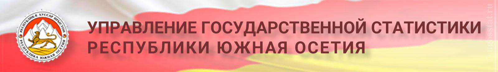 Управление государственной статистики РЮО